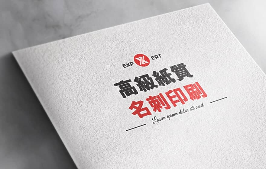 特殊紙・高級紙名刺・カード印刷