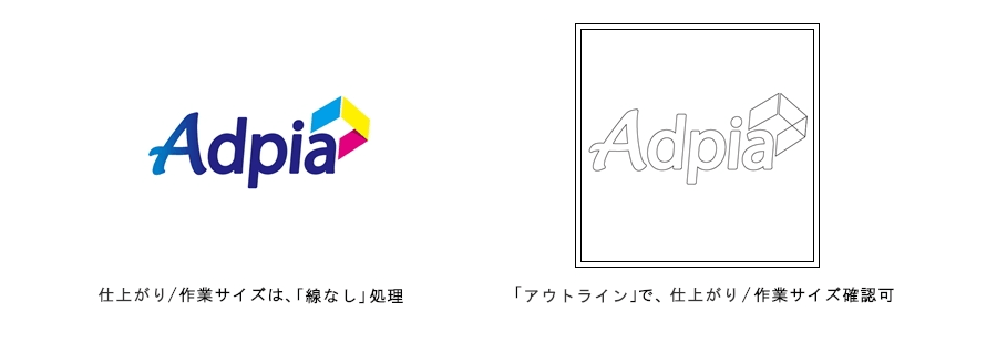 シール・ステッカー作成ガイド02