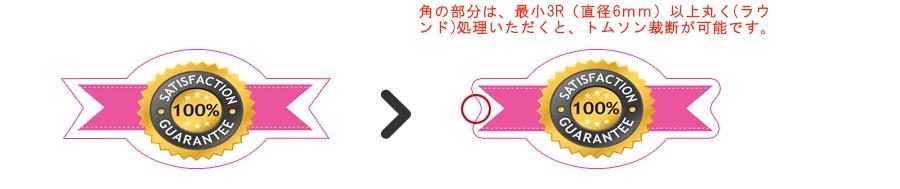 シール・ステッカー作成ガイド04