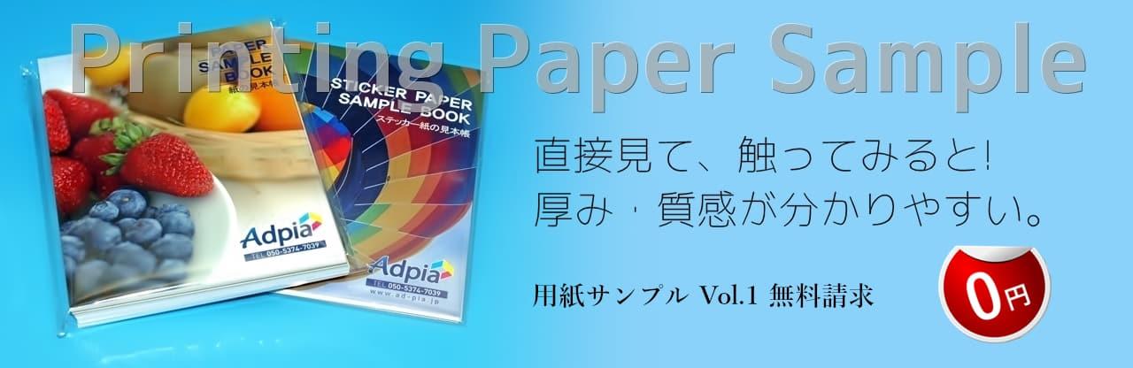 印刷用紙のサンプル無料請求