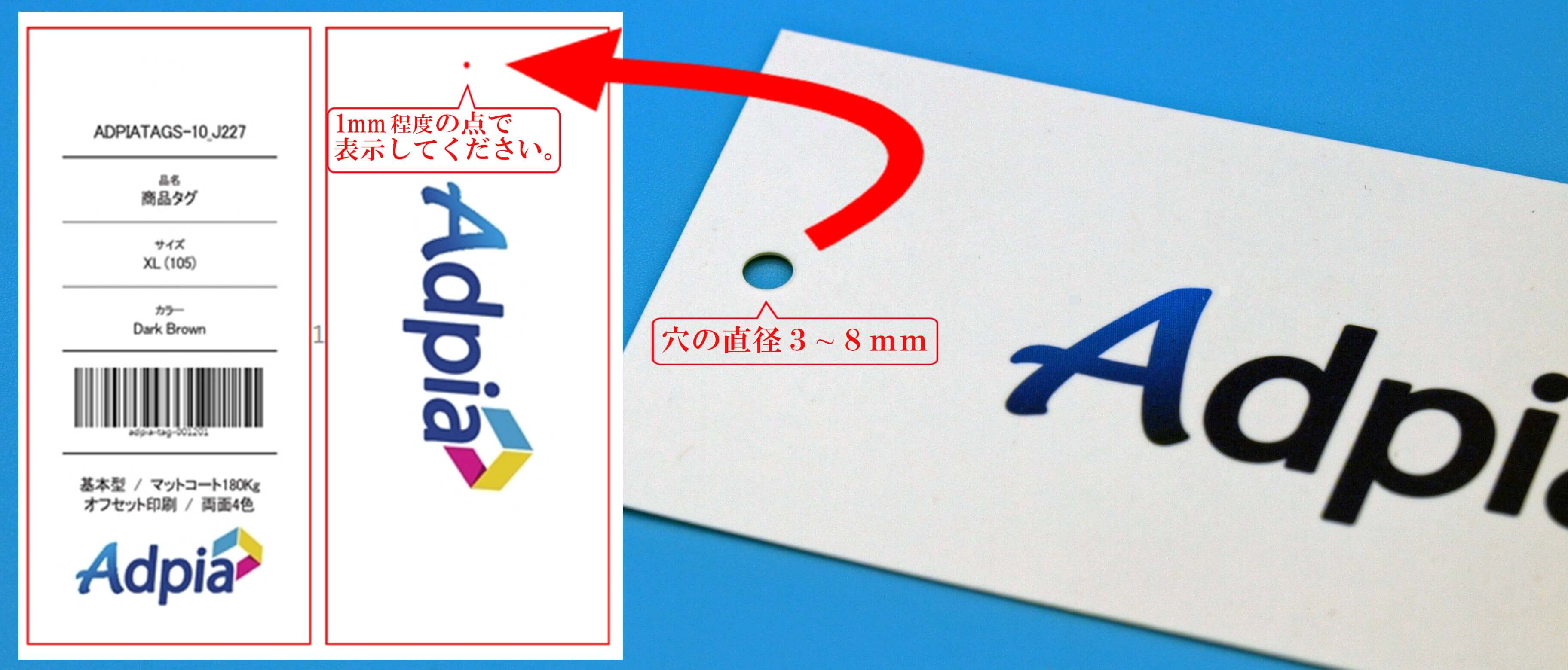 商品タグ・下げ札の穴加工01