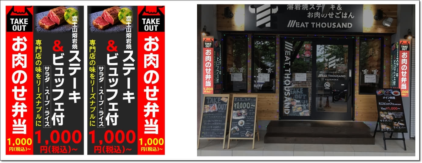 店頭 垂れ幕 横断幕 製作 印刷値段